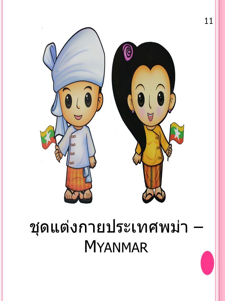 ชุดแต่งกายประเทศพม่า – Myanmar