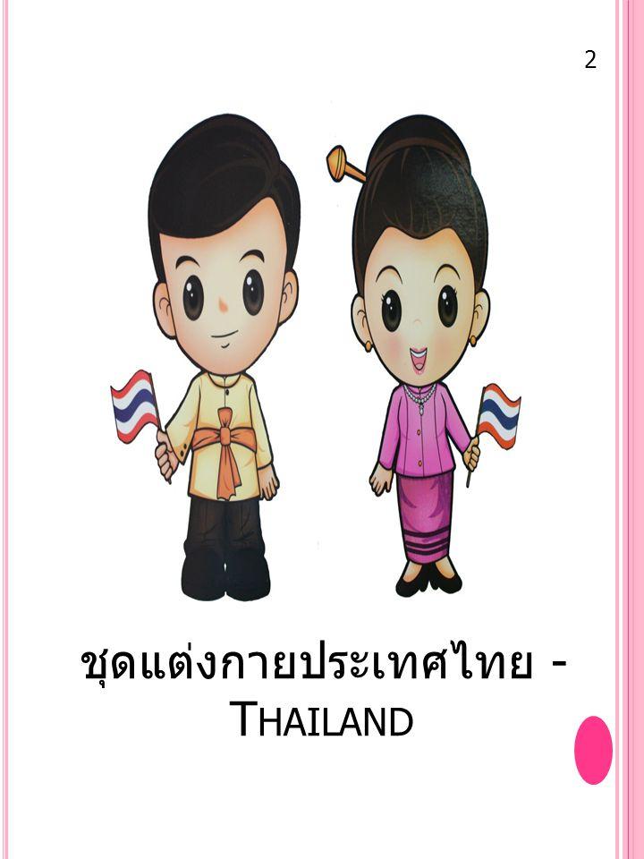 ชุดแต่งกายประเทศไทย -Thailand