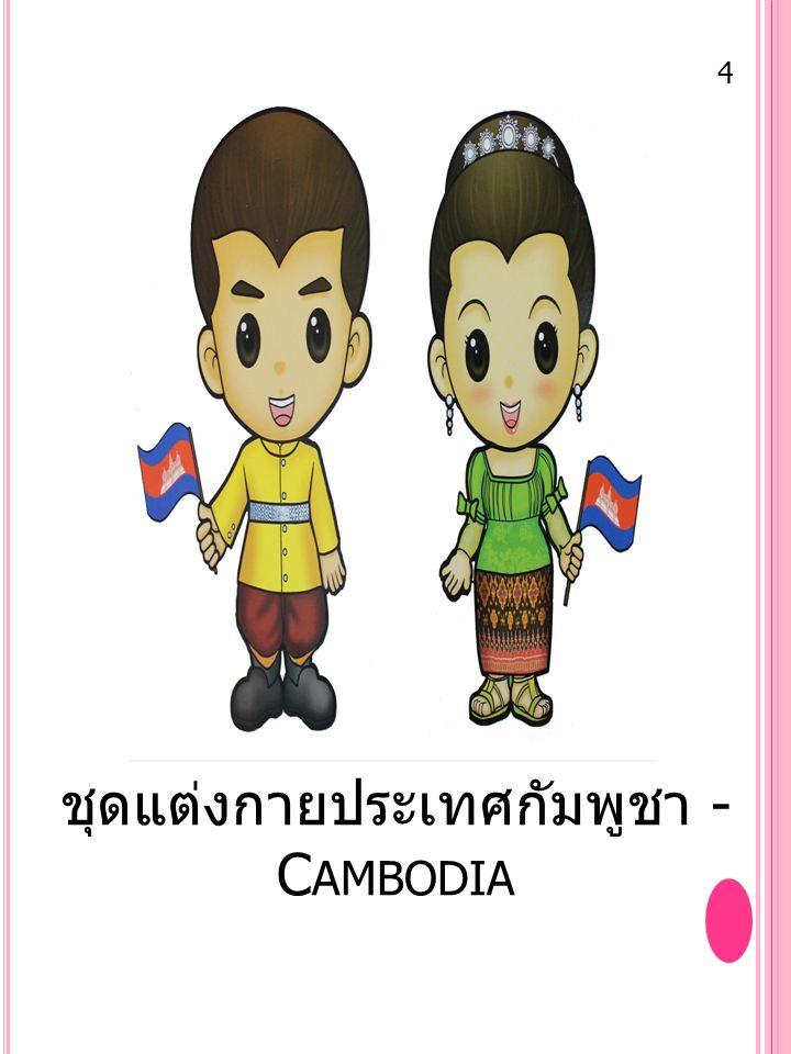 ชุดแต่งกายประเทศกัมพูชา - Cambodia