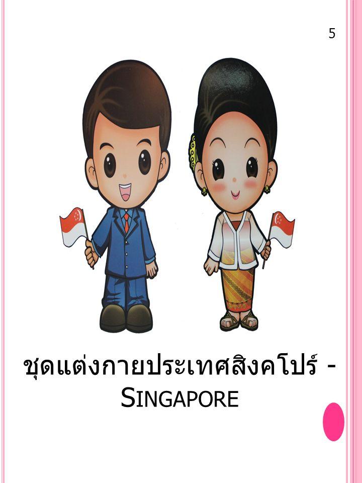 ชุดแต่งกายประเทศสิงคโปร์ - Singapore