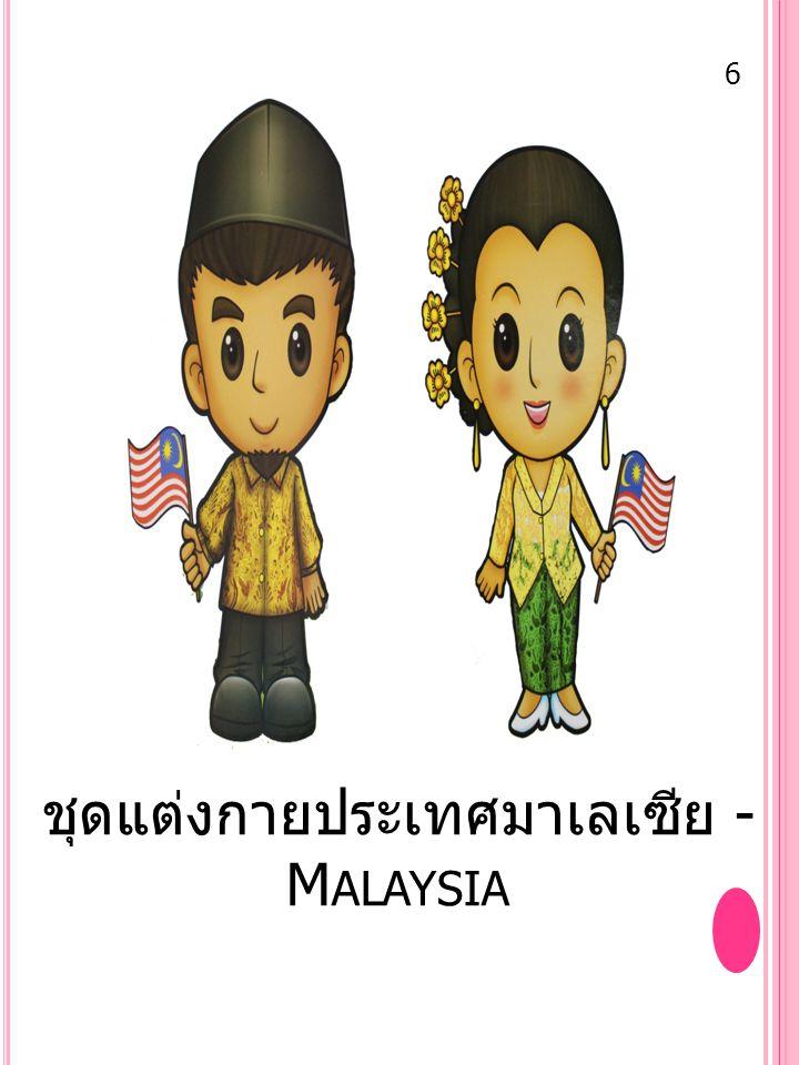 ชุดแต่งกายประเทศมาเลเซีย - Malaysia