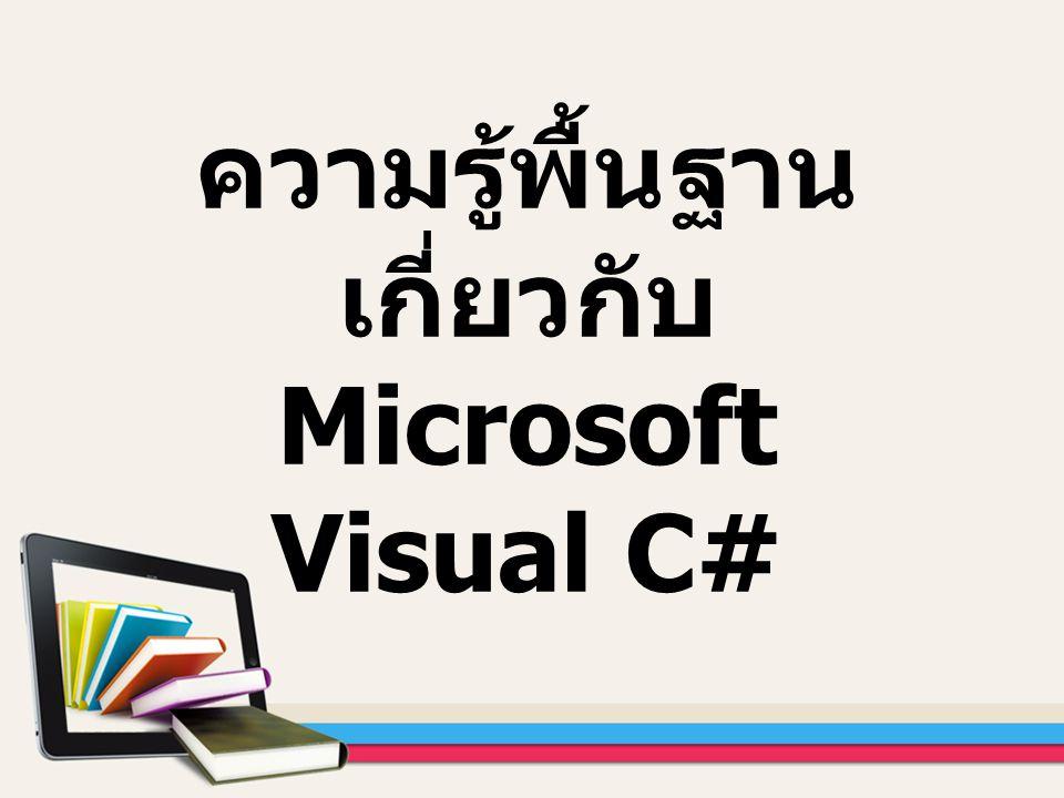 ความรู้พื้นฐานเกี่ยวกับ Microsoft Visual C#