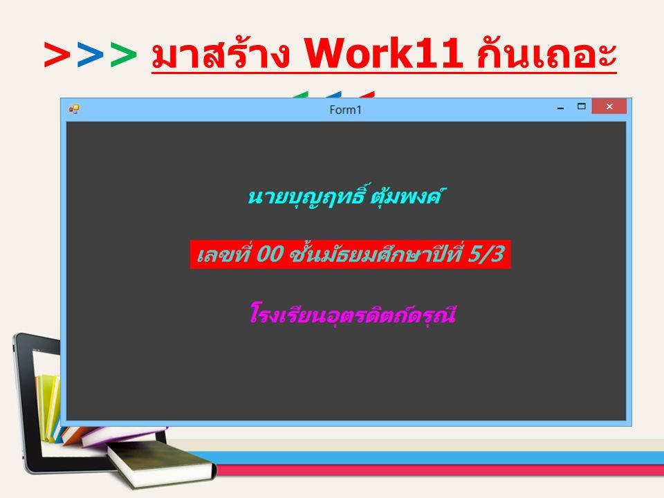 >>> มาสร้าง Work11 กันเถอะ <<<