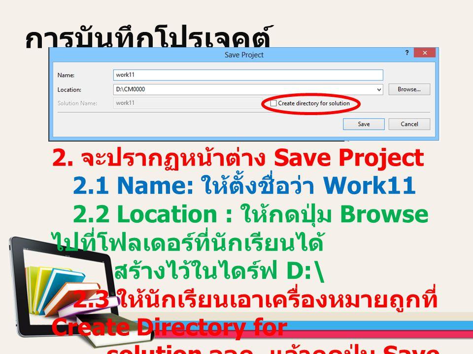 การบันทึกโปรเจคต์ 2. จะปรากฏหน้าต่าง Save Project