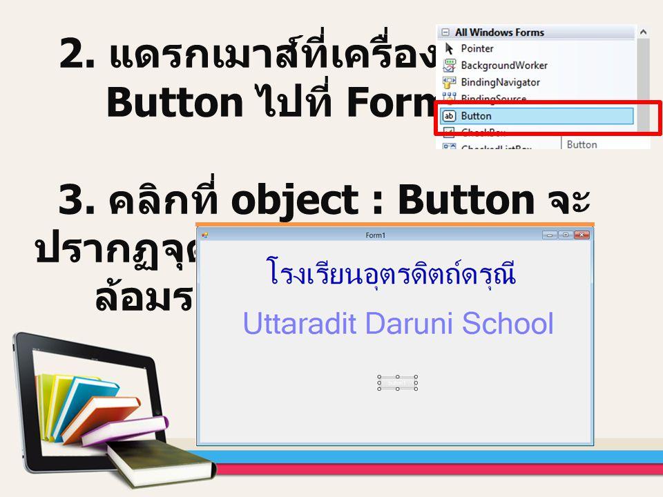 2. แดรกเมาส์ที่เครื่องมือ Button ไปที่ Form Design 3