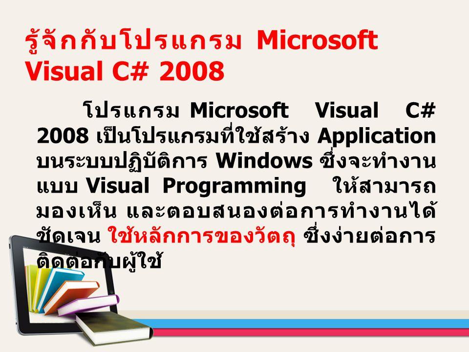รู้จักกับโปรแกรม Microsoft Visual C# 2008