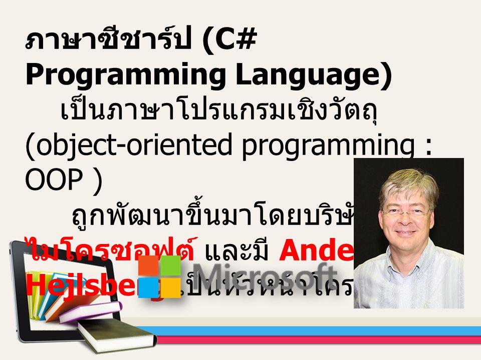 ภาษาซีชาร์ป (C# Programming Language) เป็นภาษาโปรแกรมเชิงวัตถุ (object-oriented programming : OOP ) ถูกพัฒนาขึ้นมาโดยบริษัทไมโครซอฟต์ และมี Anders Hejlsberg เป็นหัวหน้าโครงการ