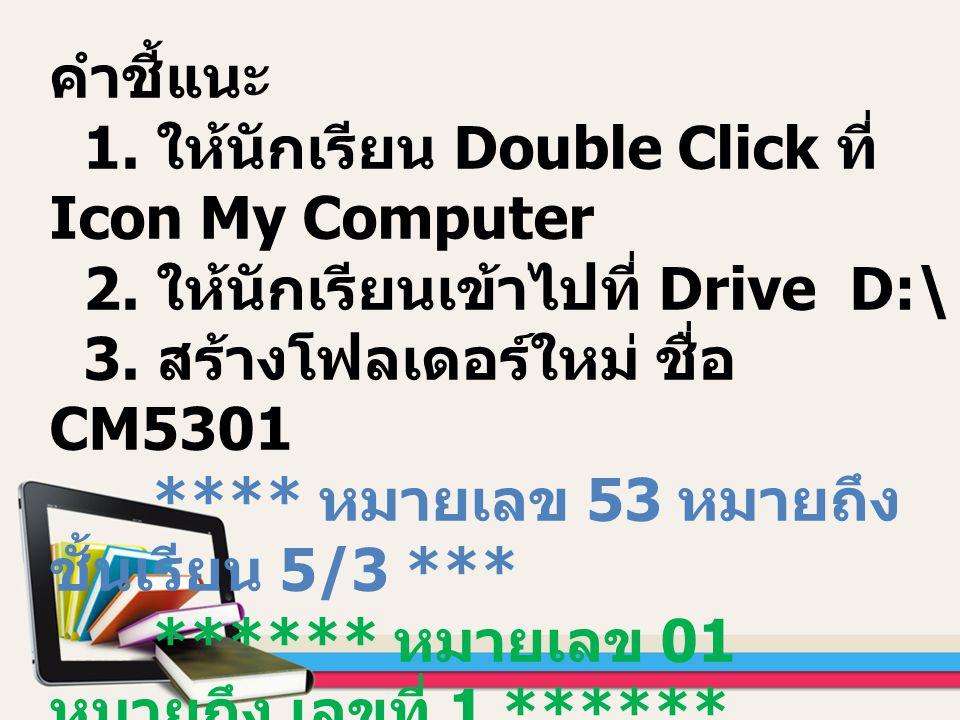 คำชี้แนะ 1. ให้นักเรียน Double Click ที่ Icon My Computer 2