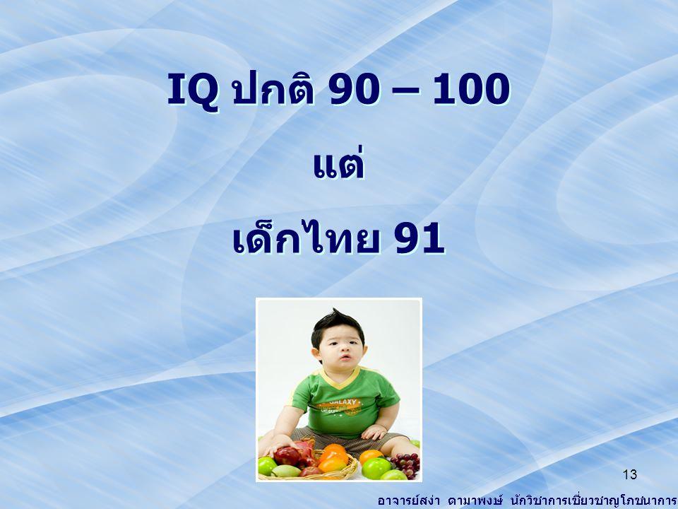 IQ ปกติ 90 – 100 แต่ เด็กไทย 91