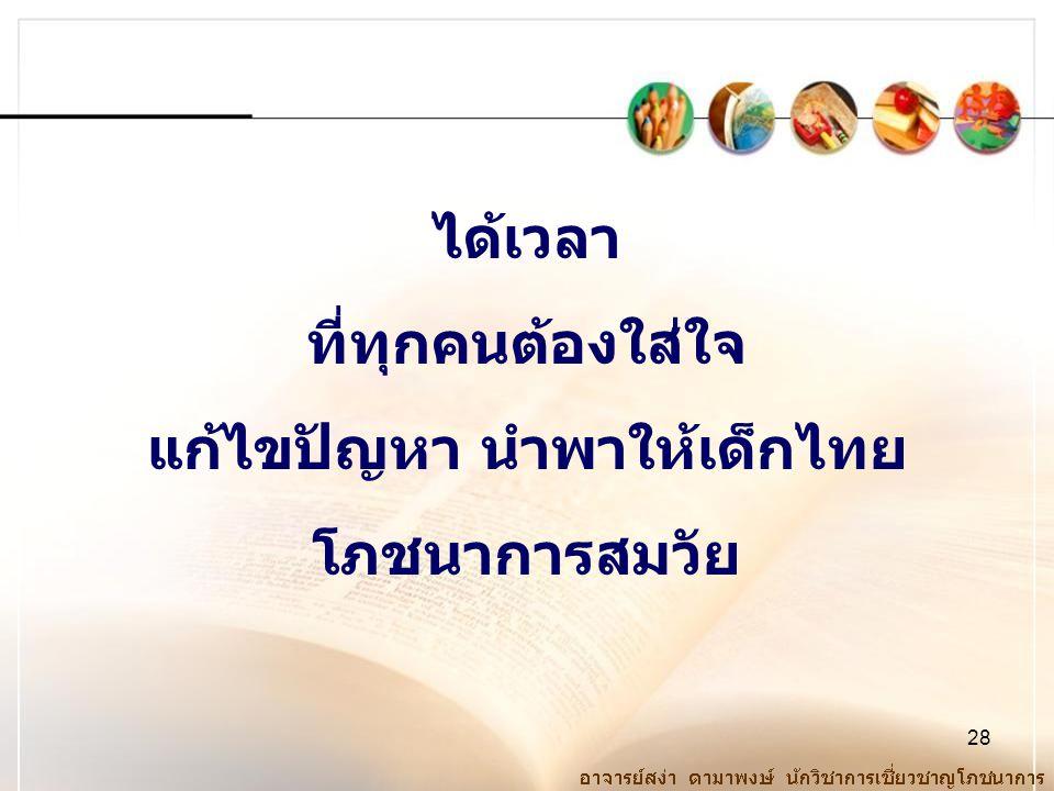 แก้ไขปัญหา นำพาให้เด็กไทย
