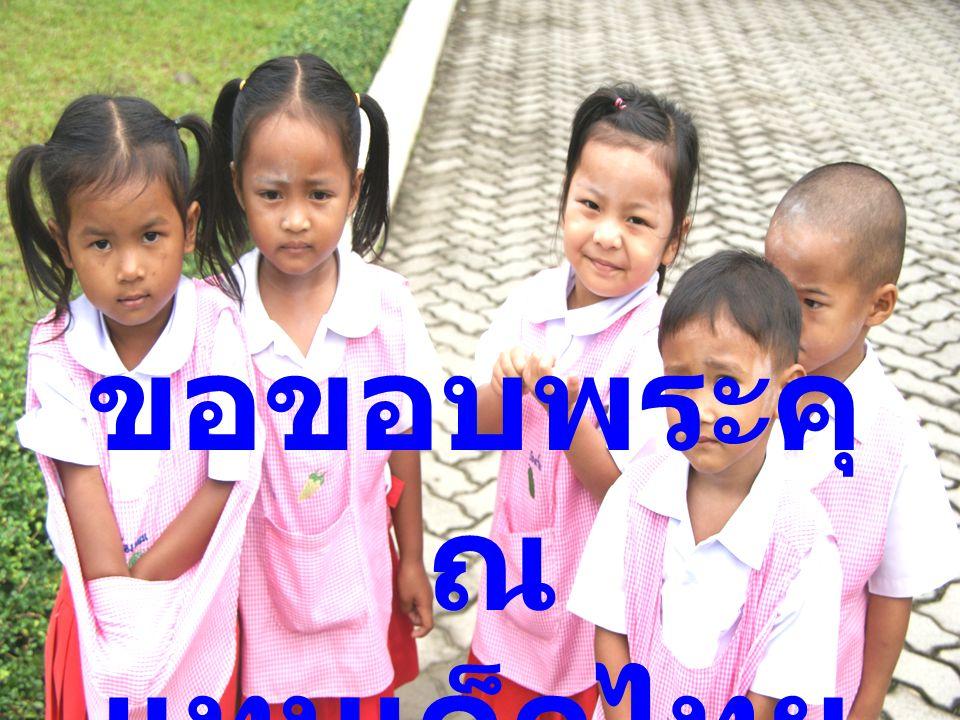 ขอขอบพระคุณ แทนเด็กไทย