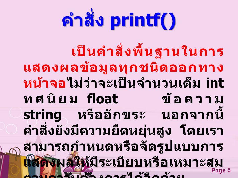 คำสั่ง printf()