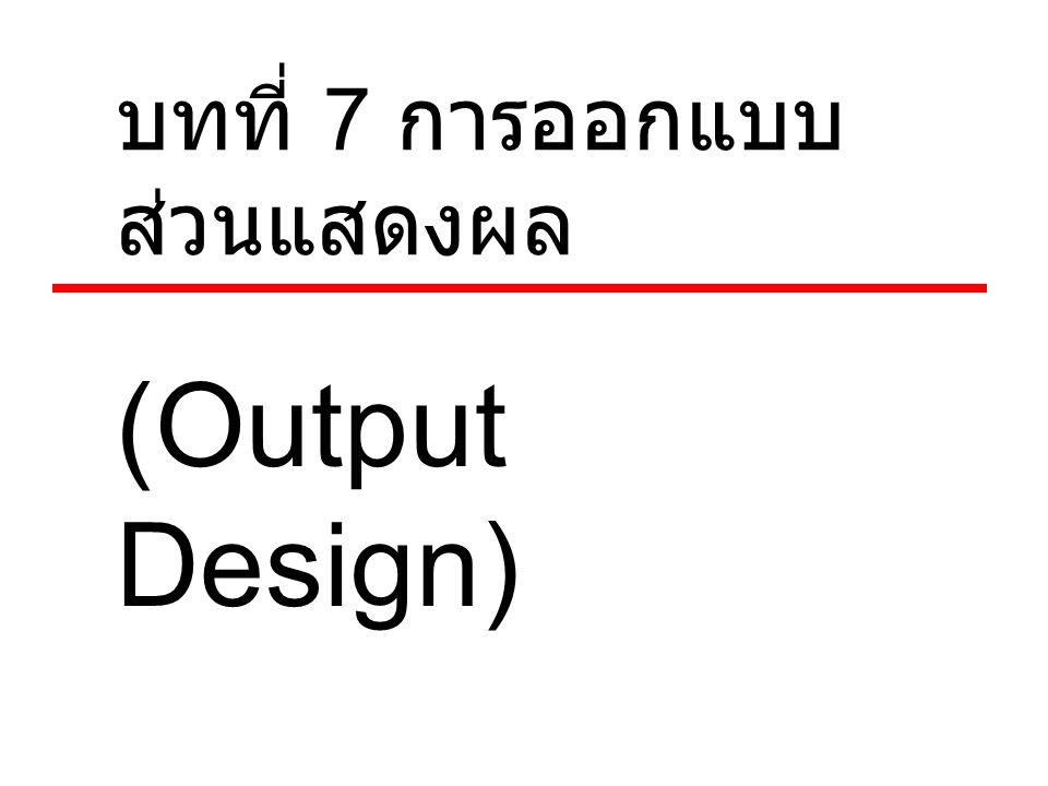 บทที่ 7 การออกแบบส่วนแสดงผล