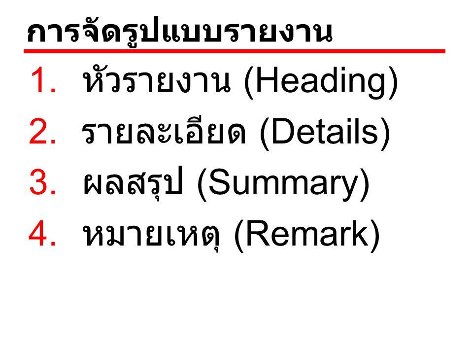 หัวรายงาน (Heading) รายละเอียด (Details) ผลสรุป (Summary)
