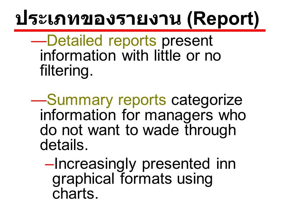 ประเภทของรายงาน (Report)