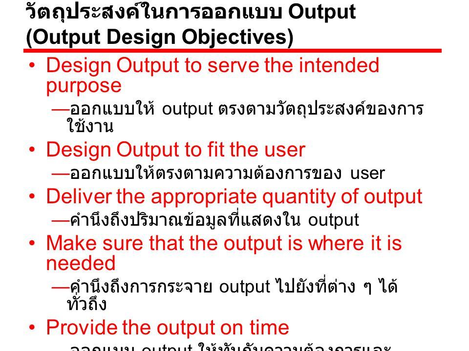 วัตถุประสงค์ในการออกแบบ Output (Output Design Objectives)