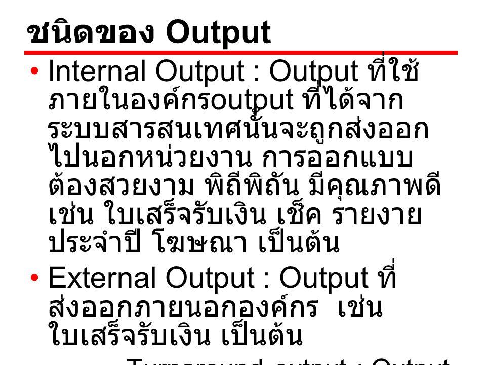 ชนิดของ Output
