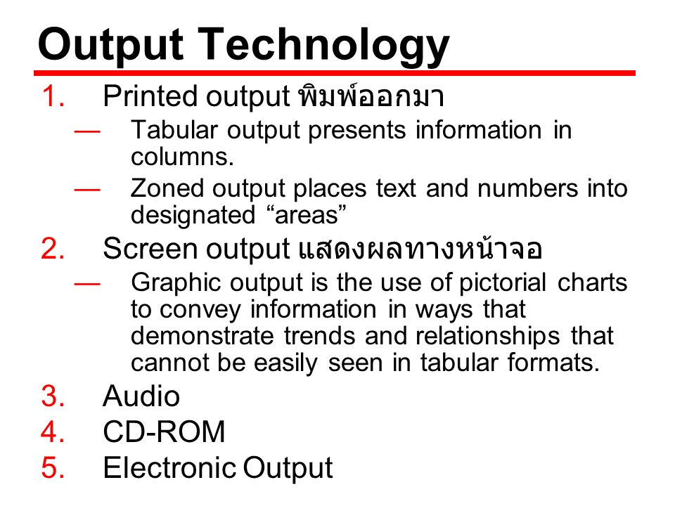 Output Technology Printed output พิมพ์ออกมา
