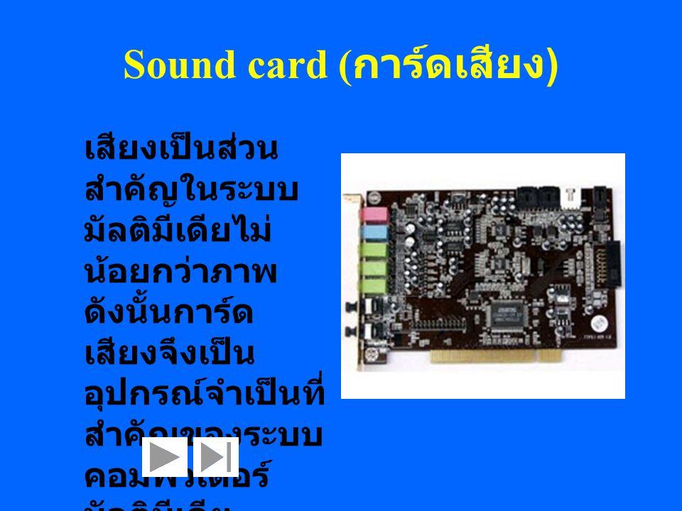 Sound card (การ์ดเสียง)