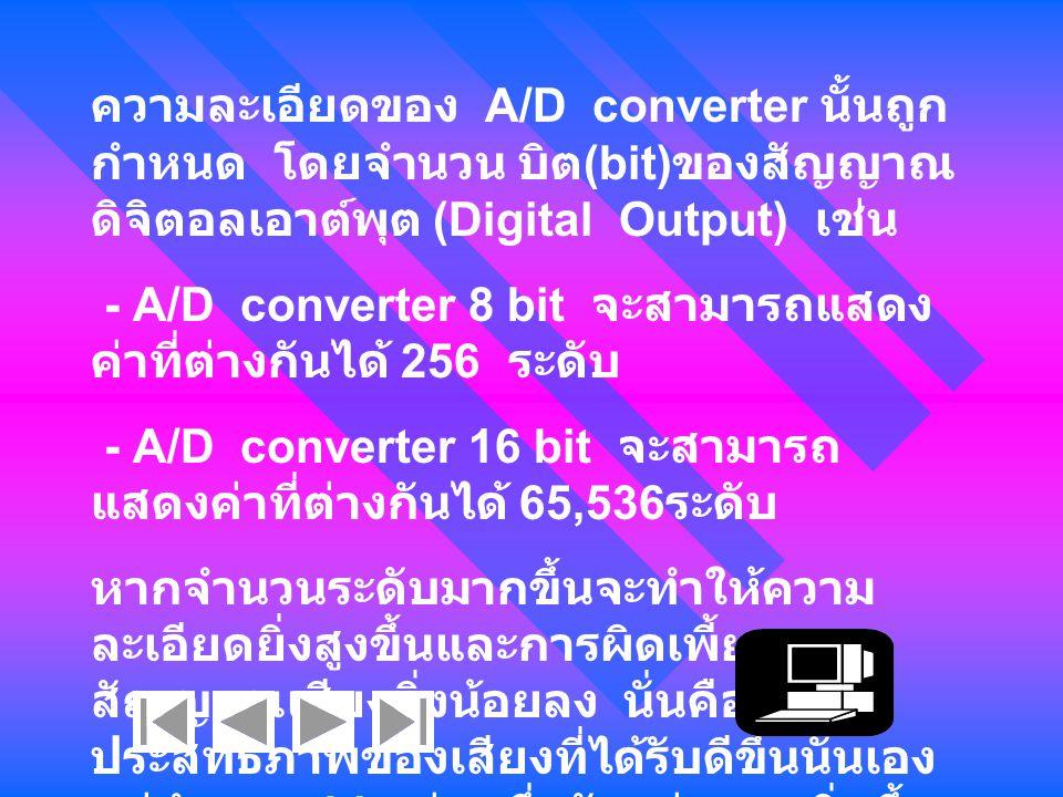ความละเอียดของ A/D converter นั้นถูกกำหนด โดยจำนวน บิต(bit)ของสัญญาณดิจิตอลเอาต์พุต (Digital Output) เช่น