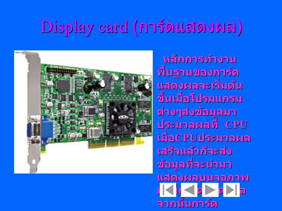 Display card (การ์ดแสดงผล)