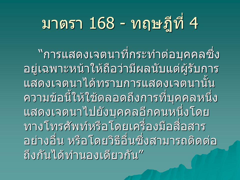 มาตรา 168 - ทฤษฎีที่ 4