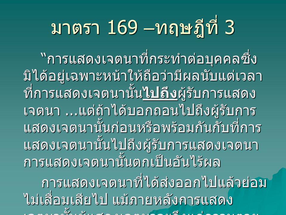 มาตรา 169 –ทฤษฎีที่ 3