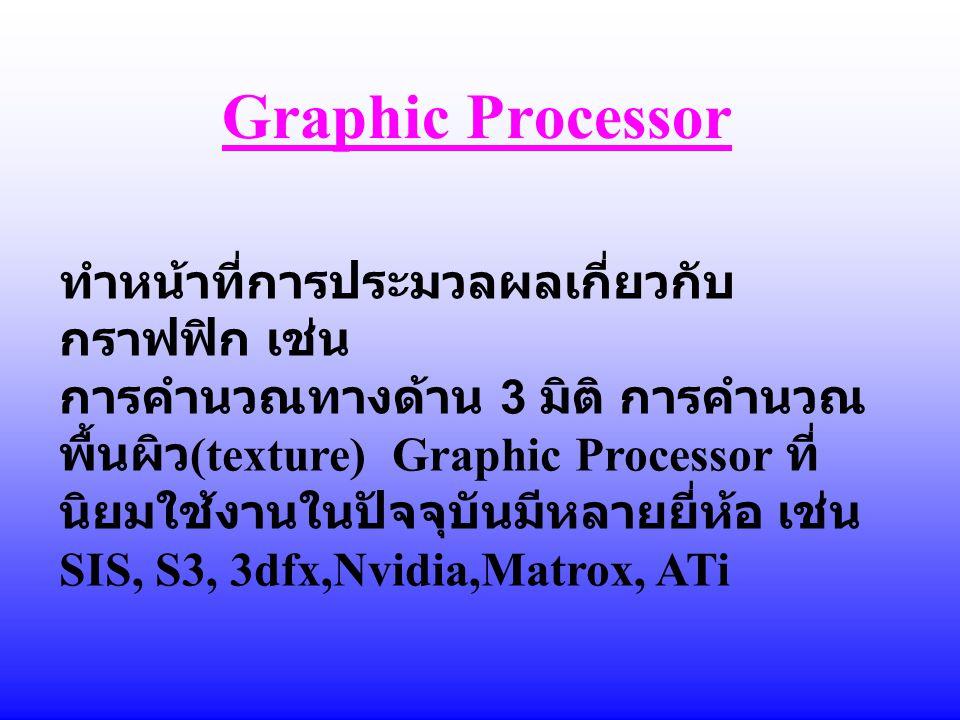 Graphic Processor ทำหน้าที่การประมวลผลเกี่ยวกับกราฟฟิก เช่น