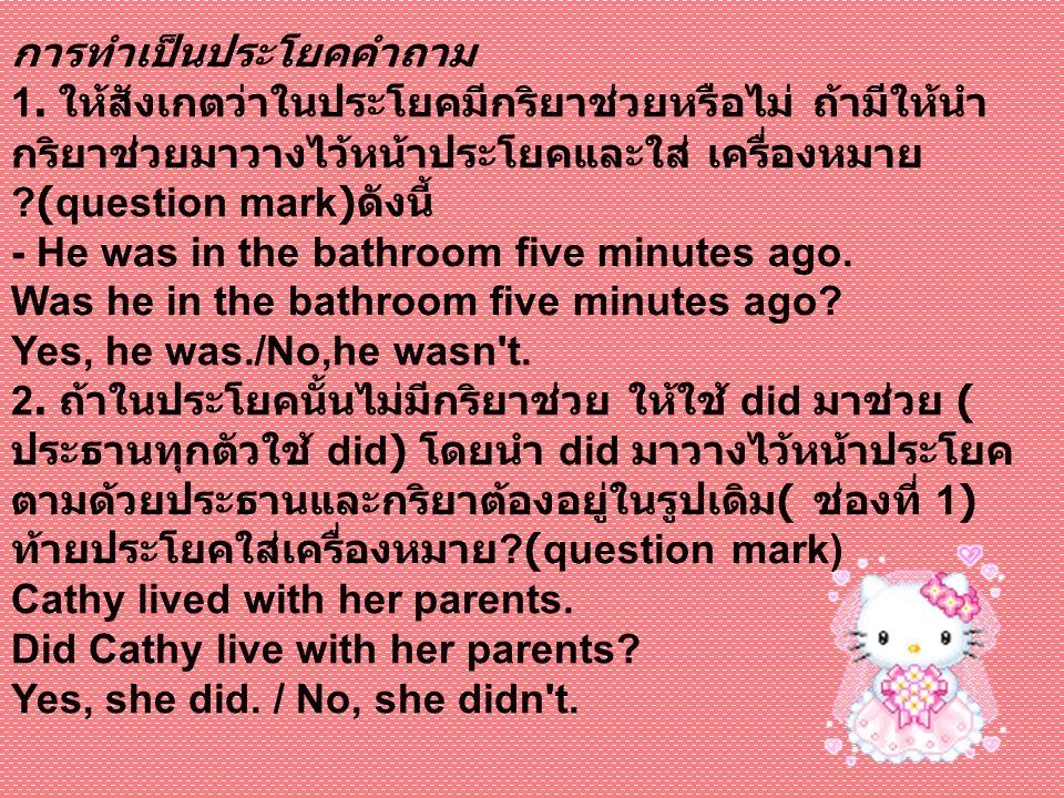 การทำเป็นประโยคคำถาม 1