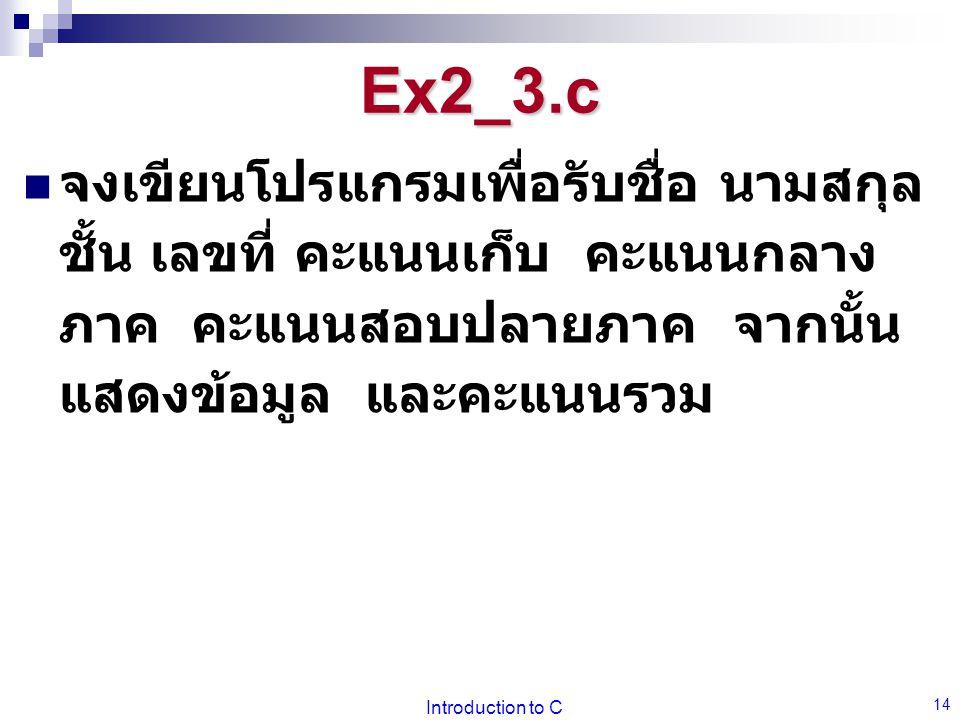 Ex2_3.c จงเขียนโปรแกรมเพื่อรับชื่อ นามสกุล ชั้น เลขที่ คะแนนเก็บ คะแนนกลางภาค คะแนนสอบปลายภาค จากนั้นแสดงข้อมูล และคะแนนรวม.