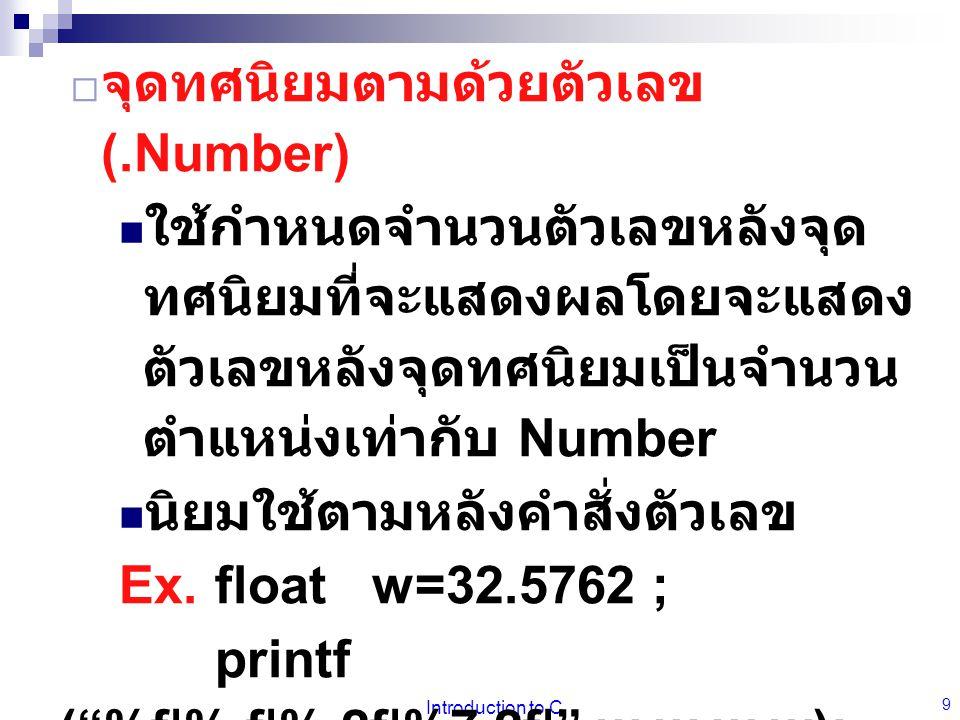 จุดทศนิยมตามด้วยตัวเลข (.Number)