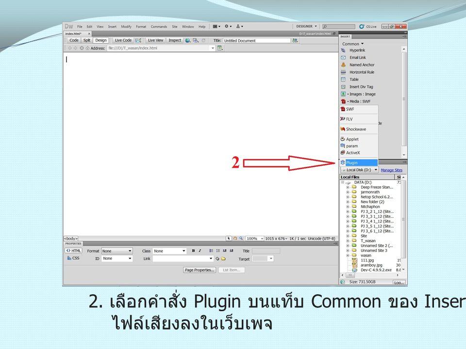 2. เลือกคำสั่ง Plugin บนแท็บ Common ของ Insert Bar เพื่อแทรก