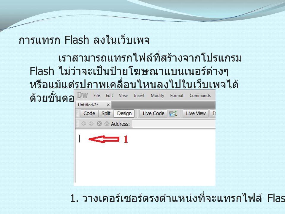 การแทรก Flash ลงในเว็บเพจ
