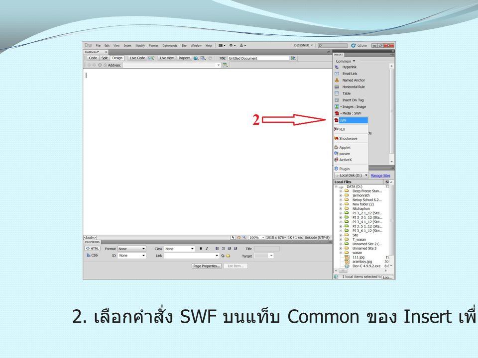 2. เลือกคำสั่ง SWF บนแท็บ Common ของ Insert เพื่อแทรกไฟล์ Flash