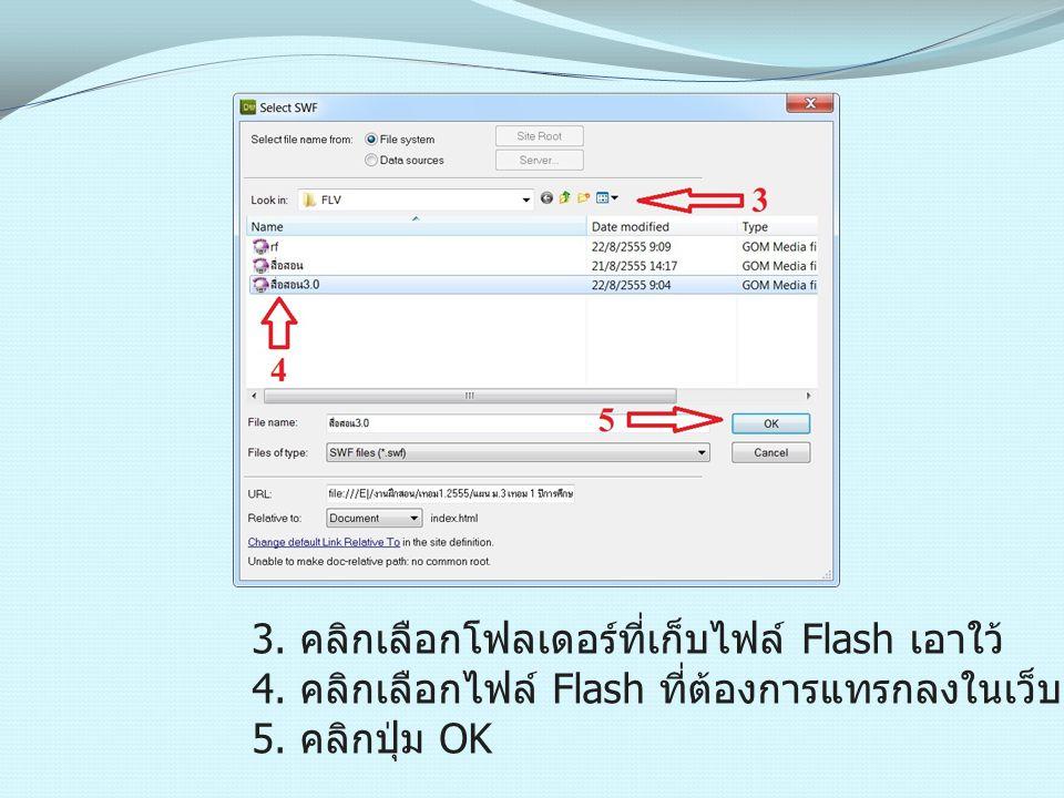 3. คลิกเลือกโฟลเดอร์ที่เก็บไฟล์ Flash เอาใว้