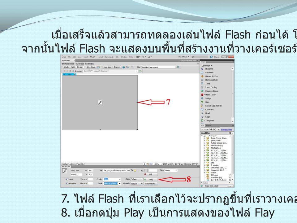 เมื่อเสร็จแล้วสามารถทดลองเล่นไฟล์ Flash ก่อนได้ โดยการคลิกปุ่ม Play