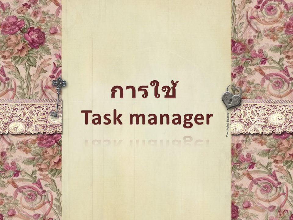 การใช้ Task manager
