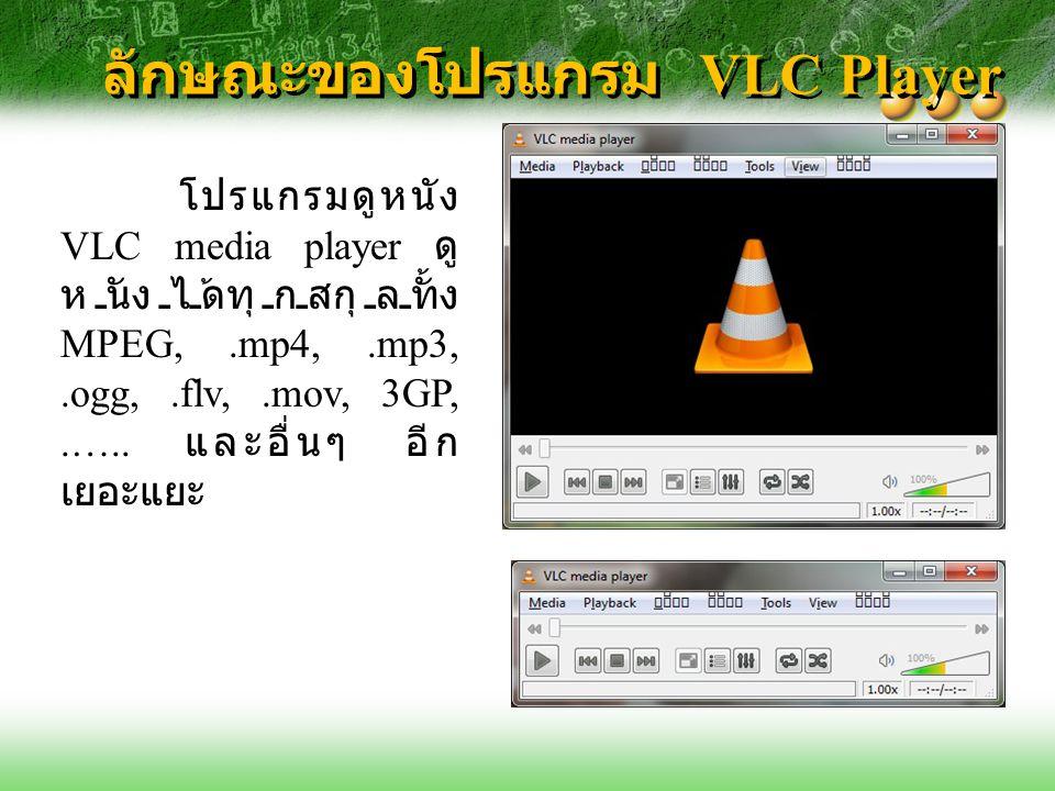 ลักษณะของโปรแกรม VLC Player