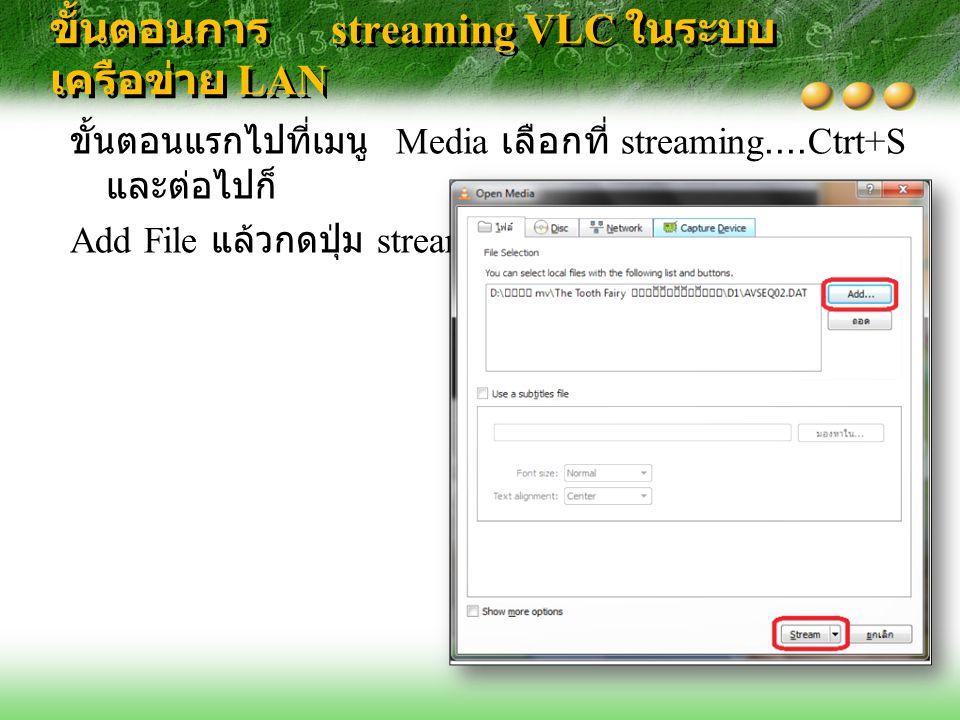 ขั้นตอนการ streaming VLC ในระบบเครือข่าย LAN