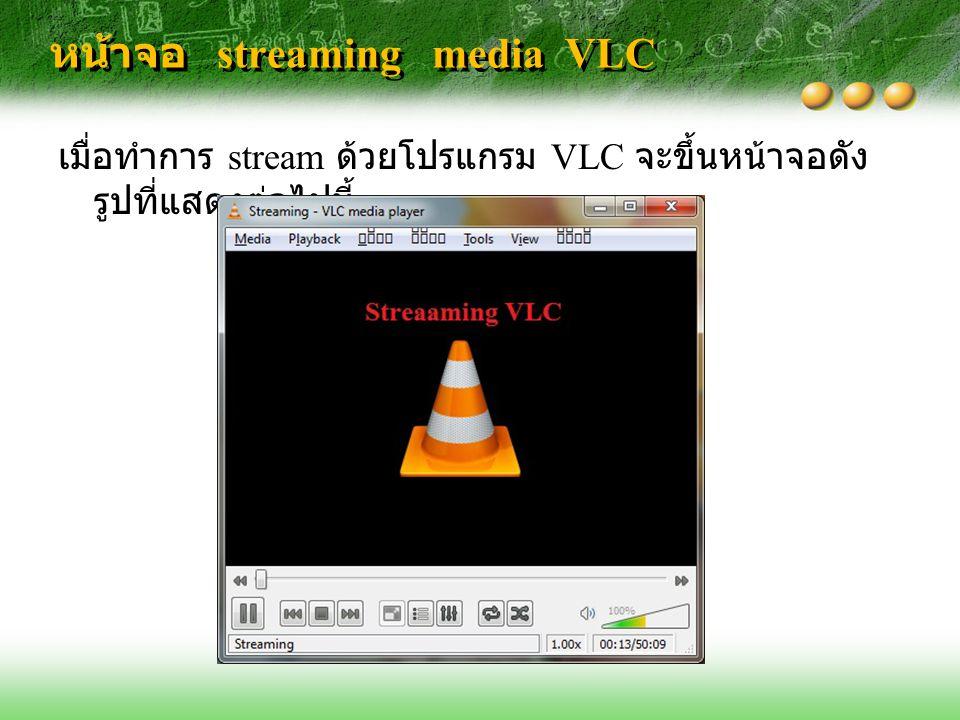 หน้าจอ streaming media VLC