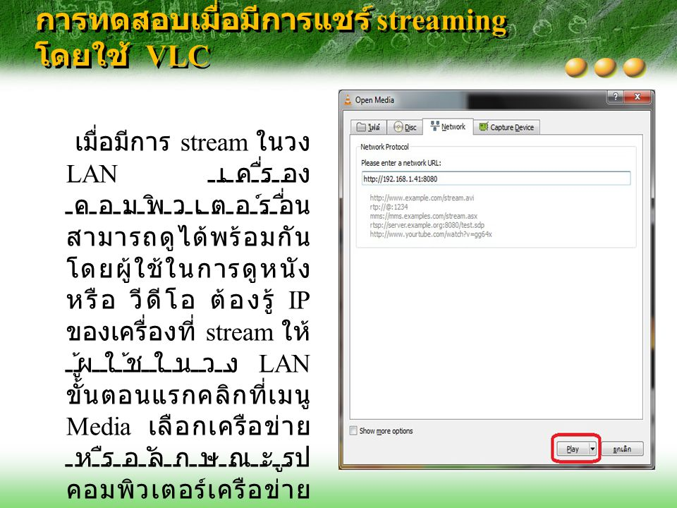 การทดสอบเมื่อมีการแชร์ streaming โดยใช้ VLC