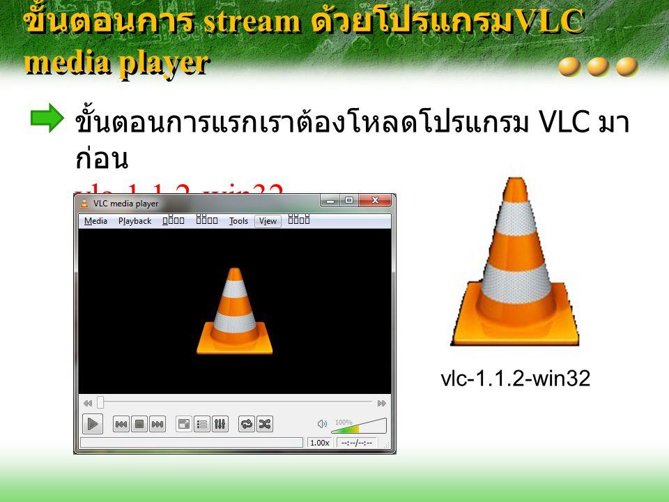 ขั้นตอนการ stream ด้วยโปรแกรมVLC media player