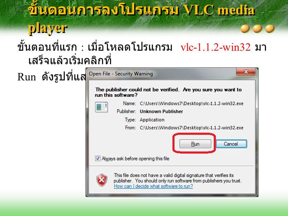 ขั้นตอนการลงโปรแกรม VLC media player