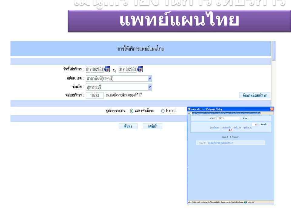 เมนู...รายงานการให้บริการแพทย์แผนไทย