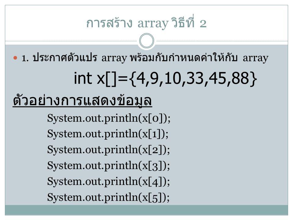 การสร้าง array วิธีที่ 2