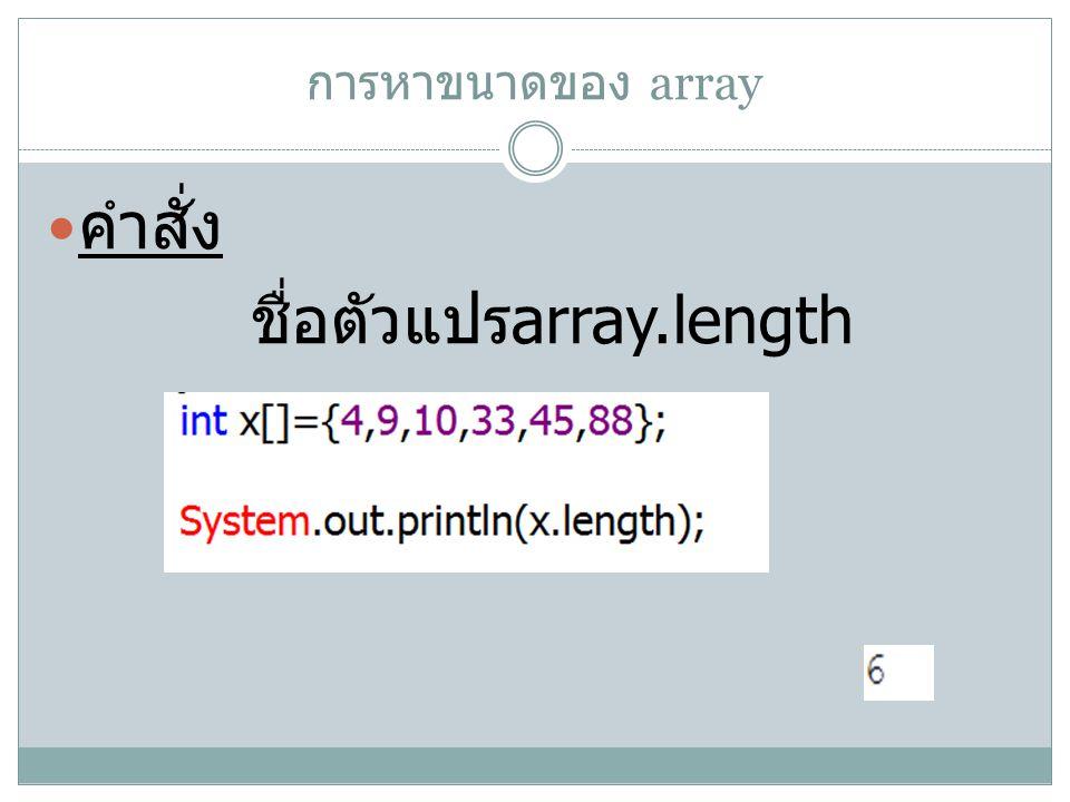 ชื่อตัวแปรarray.length