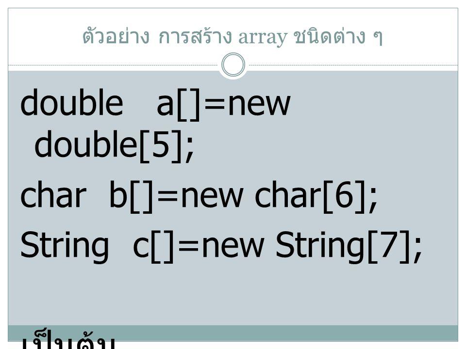 ตัวอย่าง การสร้าง array ชนิดต่าง ๆ
