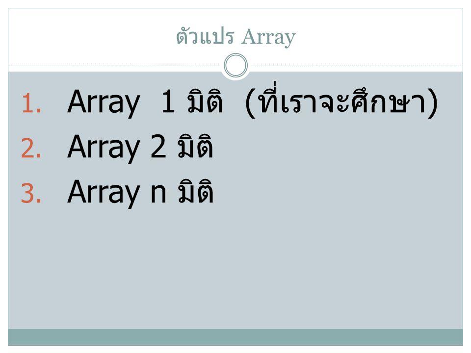 Array 1 มิติ (ที่เราจะศึกษา) Array 2 มิติ Array n มิติ