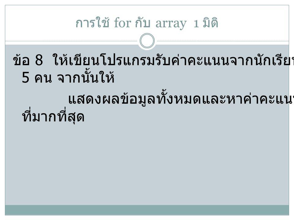 การใช้ for กับ array 1 มิติ