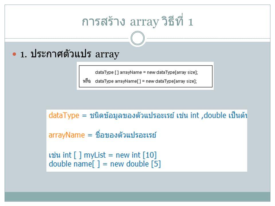 การสร้าง array วิธีที่ 1